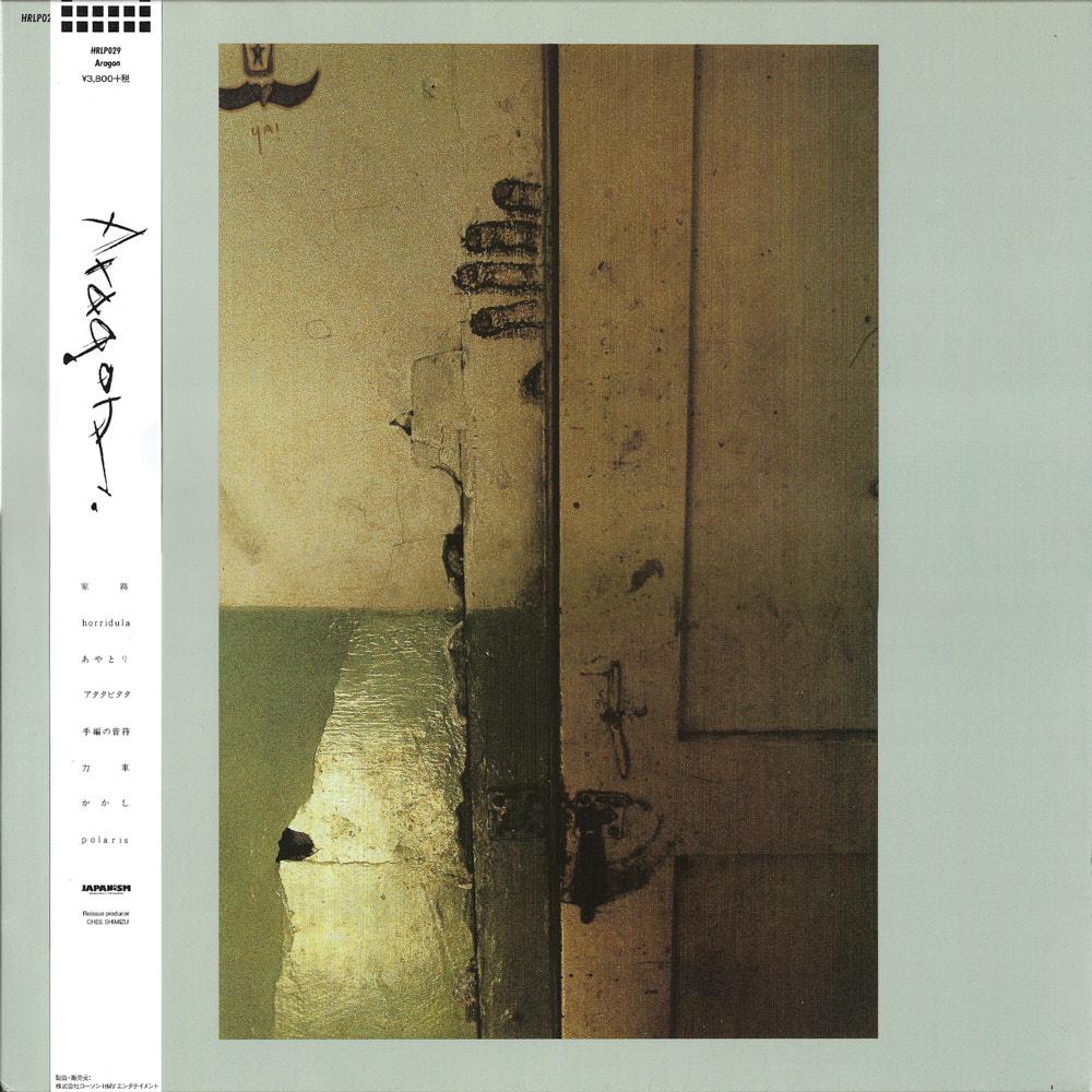 Aragon – S.T. album cover