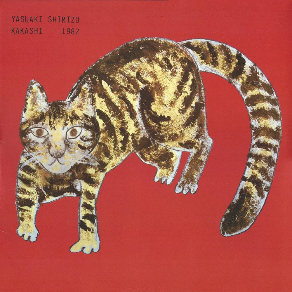 Yasuaki Shimizu – Kakashi album cover