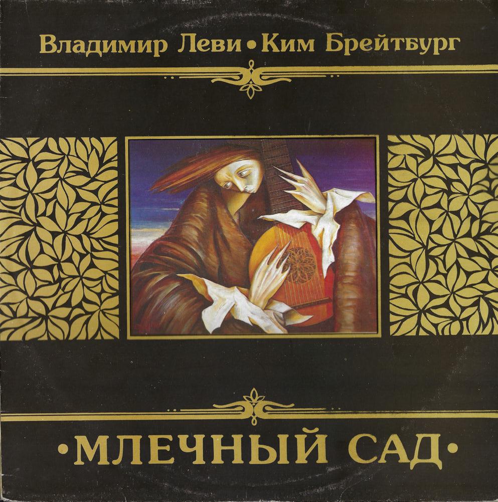 Владимир Леви, Ким Брейтбург – Млечный Сад album cover