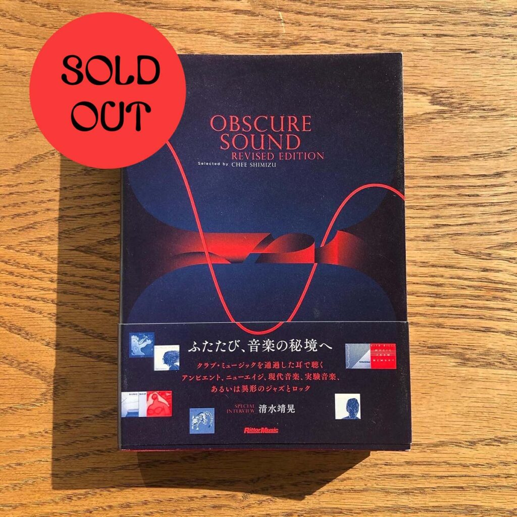 Chee Shimizu – Obscure Sound (Revised Edition) BOOK product image