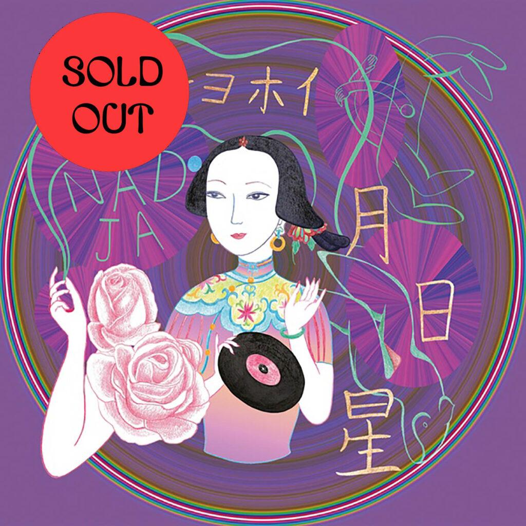 Nadja – Tsukihoshihi LP product image