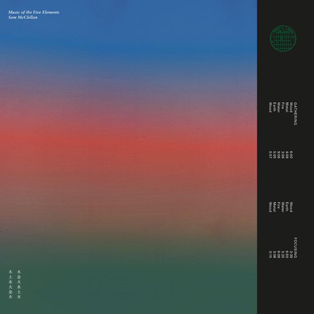 Sam McClellan album cover